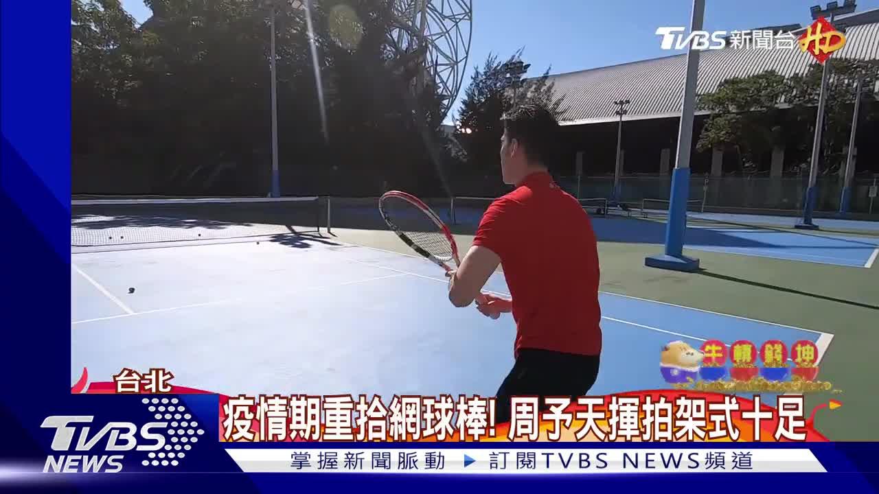 周予天化身網球王子! 愛與周興哲爬山打球