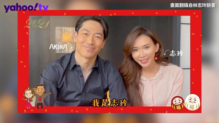 林志玲和老公合體甜蜜拜年 AKIRA中文講得超好