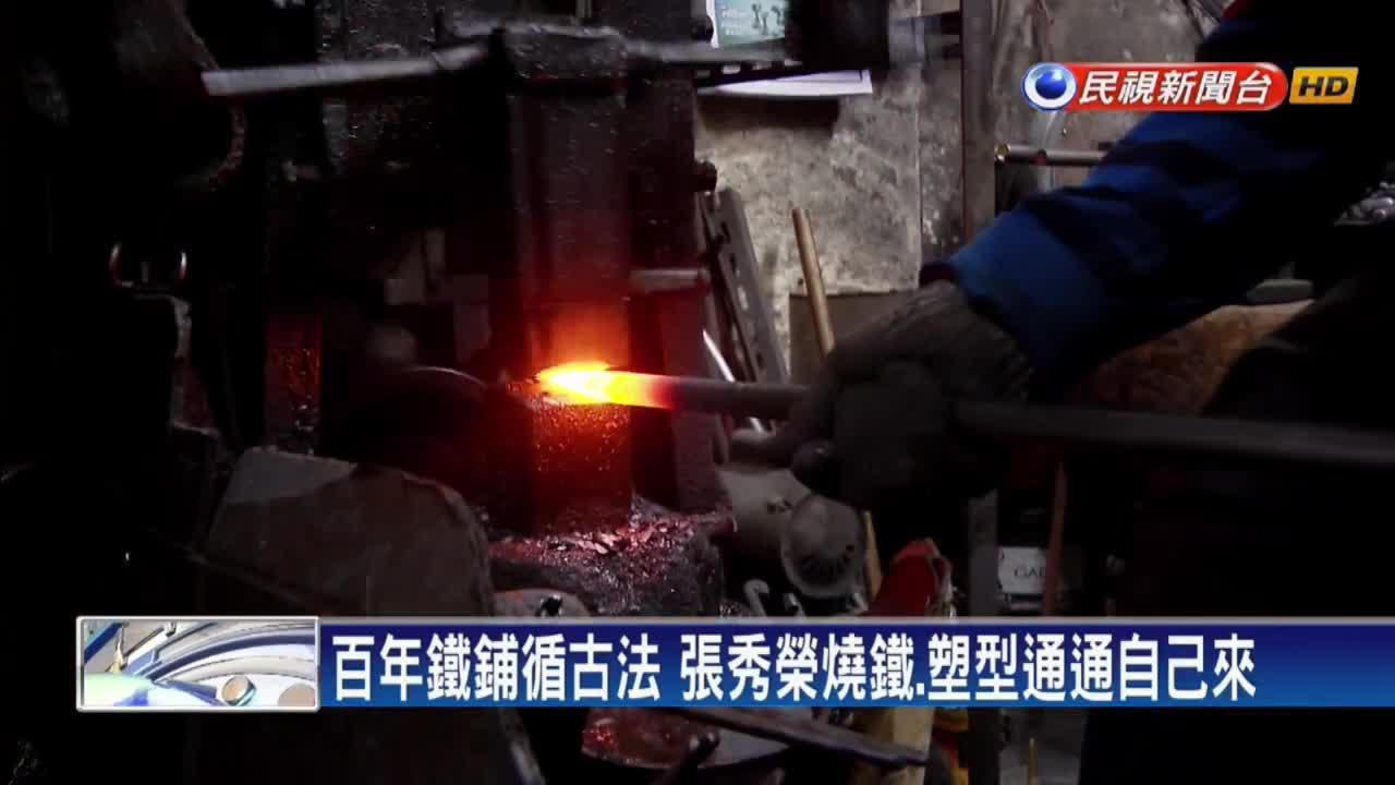 萬華最後一家「打鐵店」 老師傅淬鍊一甲子工夫