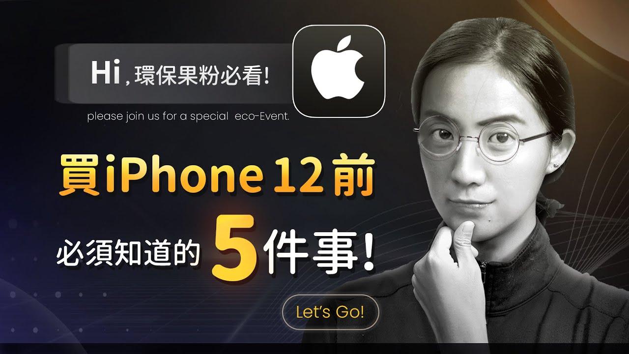 【環保果粉必看】買蘋果 iPhone 12 前必須知道的五件事!|Greenvoice 綠之心EP36