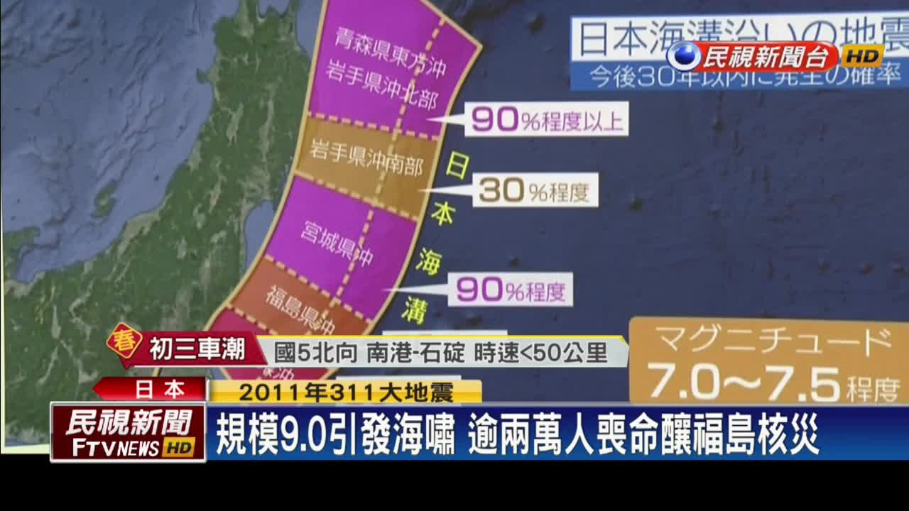 經過十年影響還在 福島強震屬311餘震
