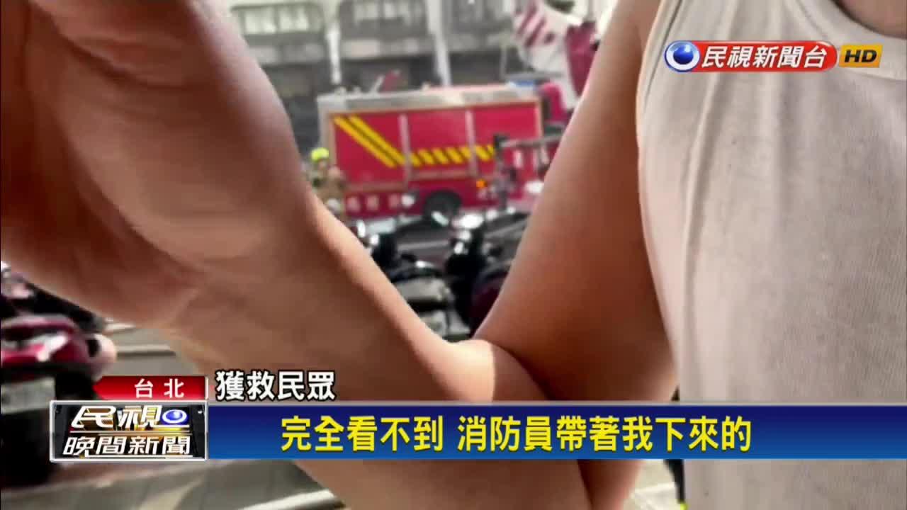 忠孝東路大樓火警 5名受困民眾順利脫困
