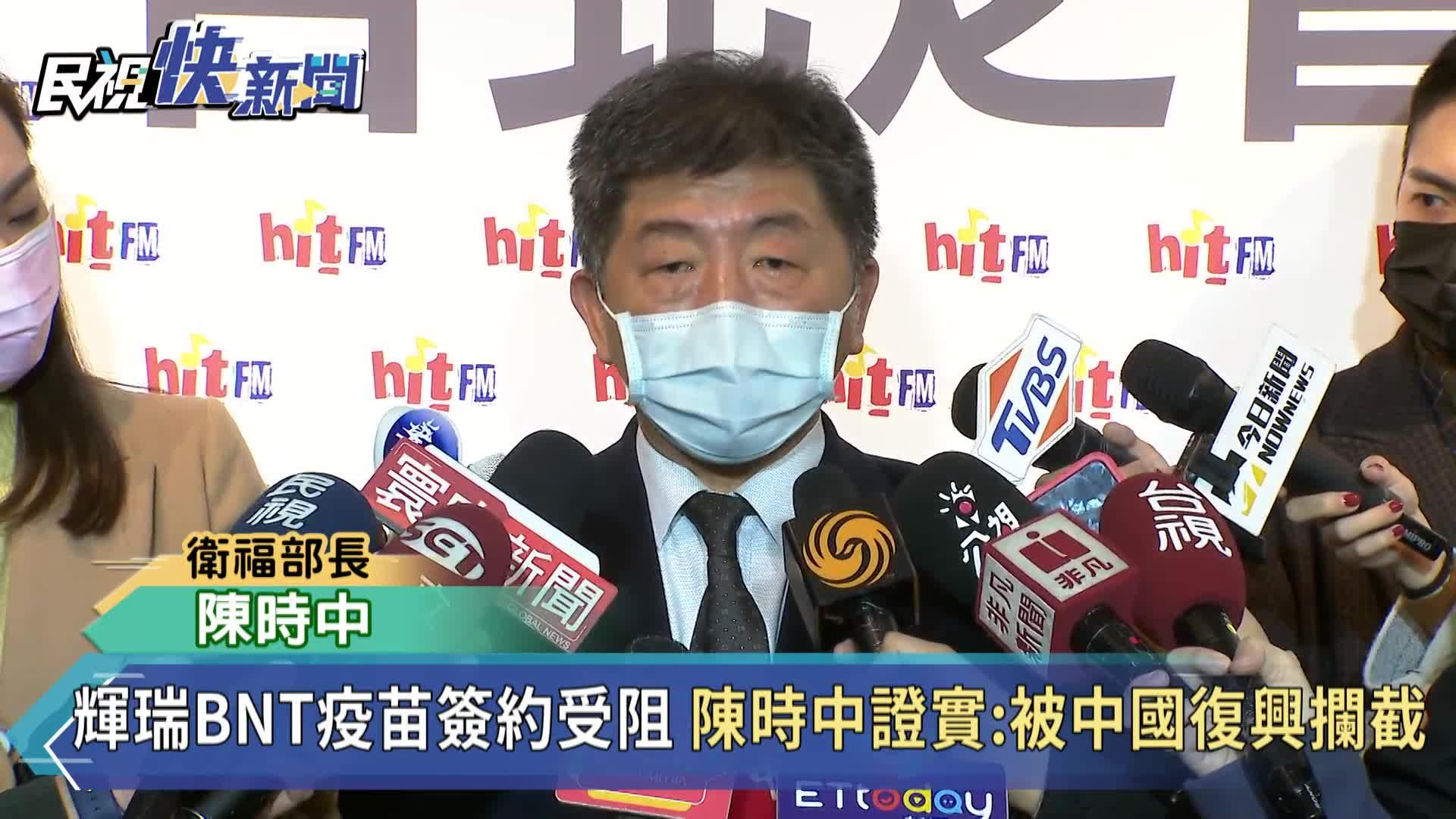 快新聞/500萬劑BNT疫苗遭中國攔截! 陳時中首度證實:我有苦難言