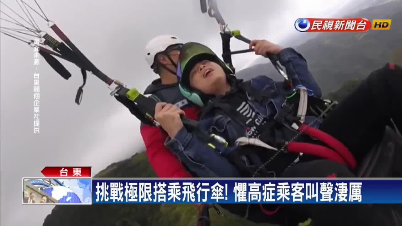 懼高症挑戰飛行傘 無視美景一路哀嚎上天際