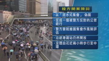 控方:818民陣以「流水式集會」偽裝遊行無合理辯解