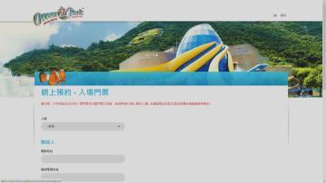 海洋公園接受網上預約 網頁顯示系統繁忙