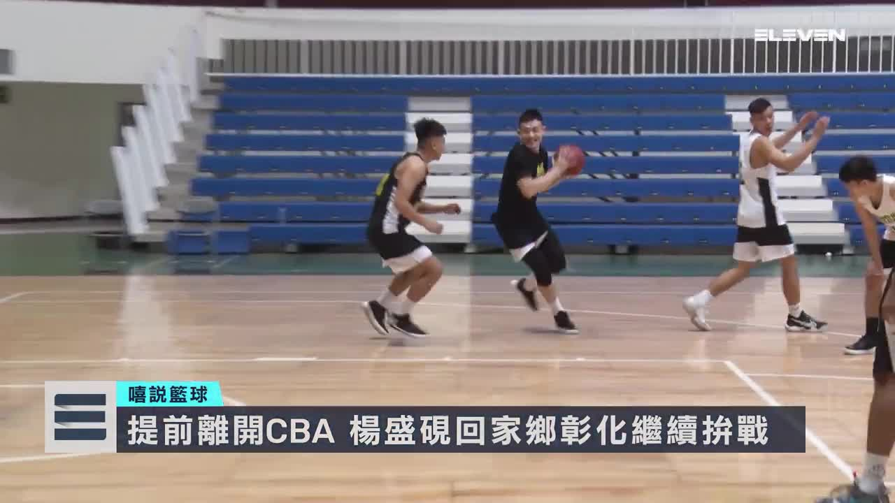 【嘻說籃球】國體大苦練出優異對抗性、防守強悍 楊盛硯熬過轉型獲得夢想家先發