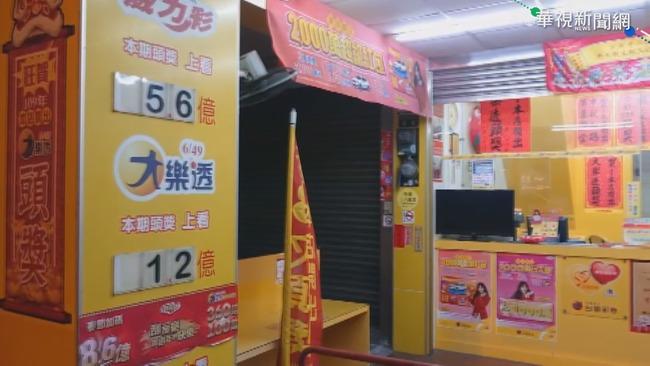 大樂透頭獎落台南 1注獨得1.07億