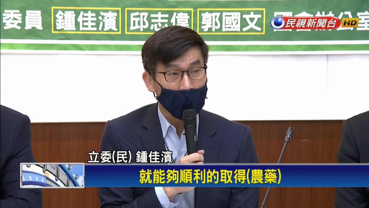 「農藥實名制」惹議 綠委籲發行農民福利卡