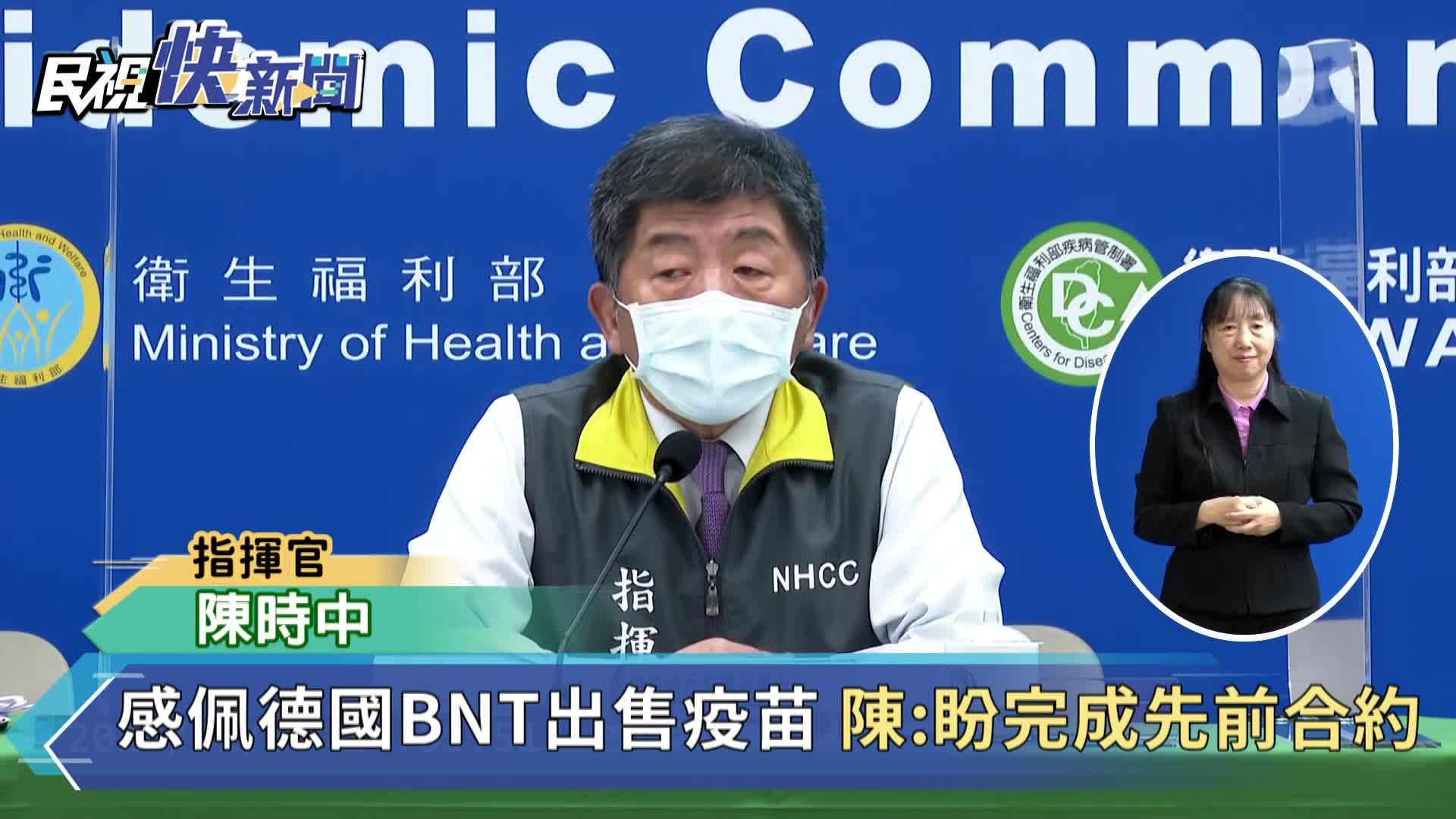 快新聞/感佩BNT允出售疫苗 陳時中:盼完成先前500萬劑合約簽署