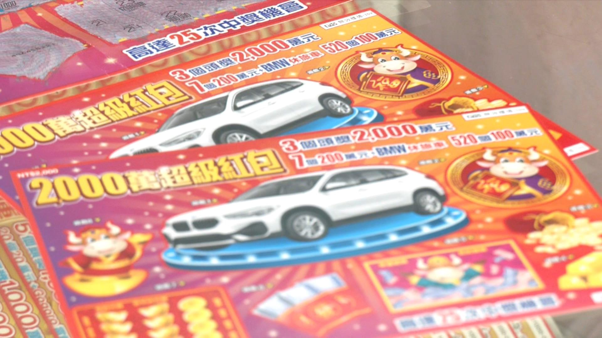 200萬+名車! 刮刮樂中獎神秘「巧合」 民眾瘋包牌賭運氣