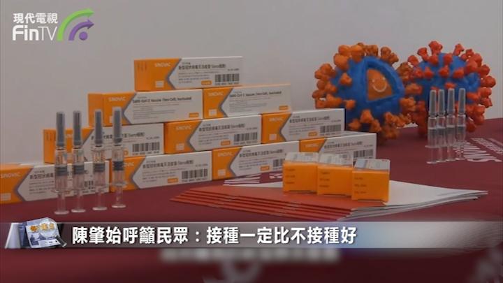 政府公布疫苗接種計劃 下周正式接種