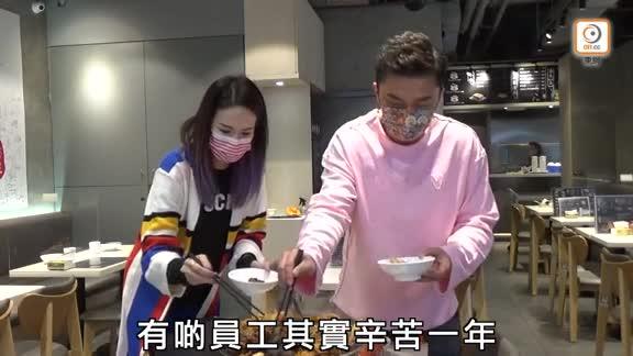 食店恢復晚市 莊思明楊明盆菜慰勞員工