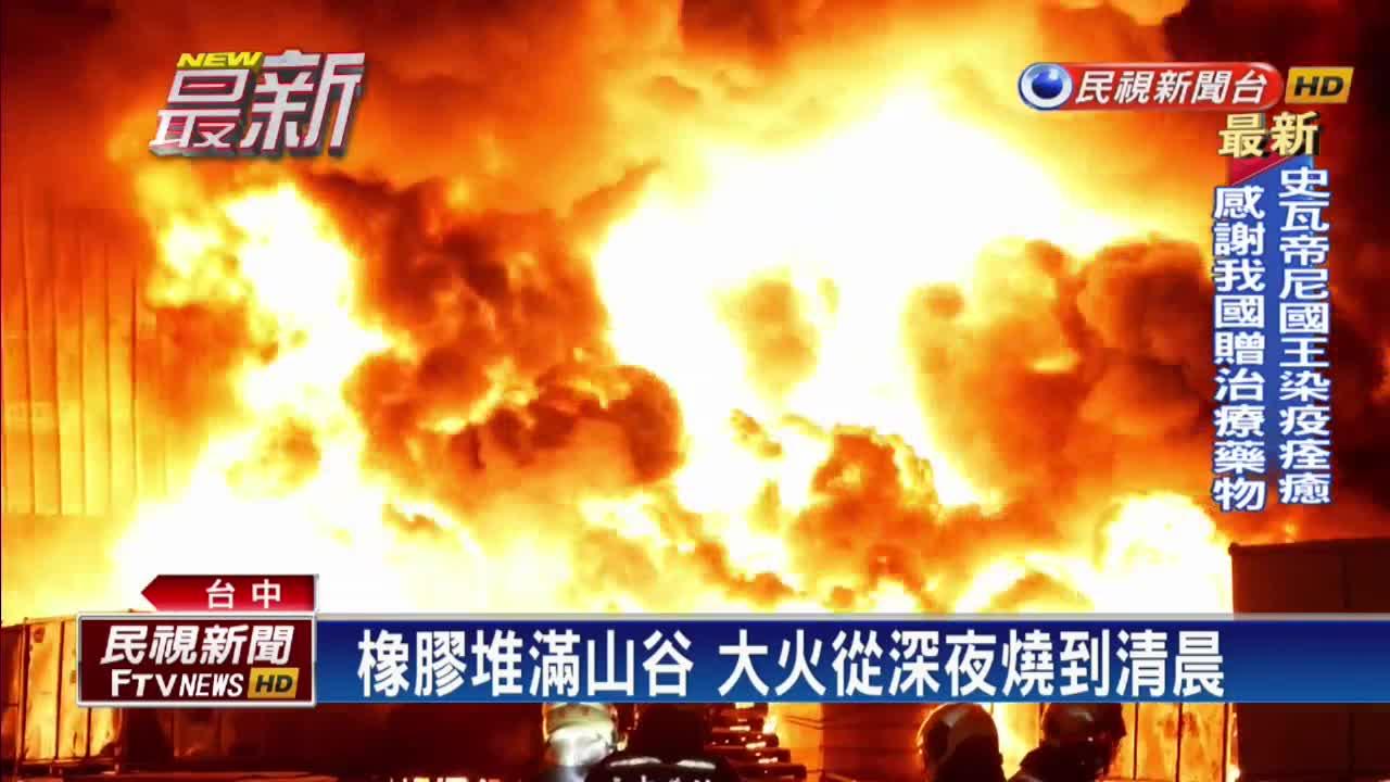 台中后里橡膠廠暗夜大火 濃煙夾雜爆炸聲