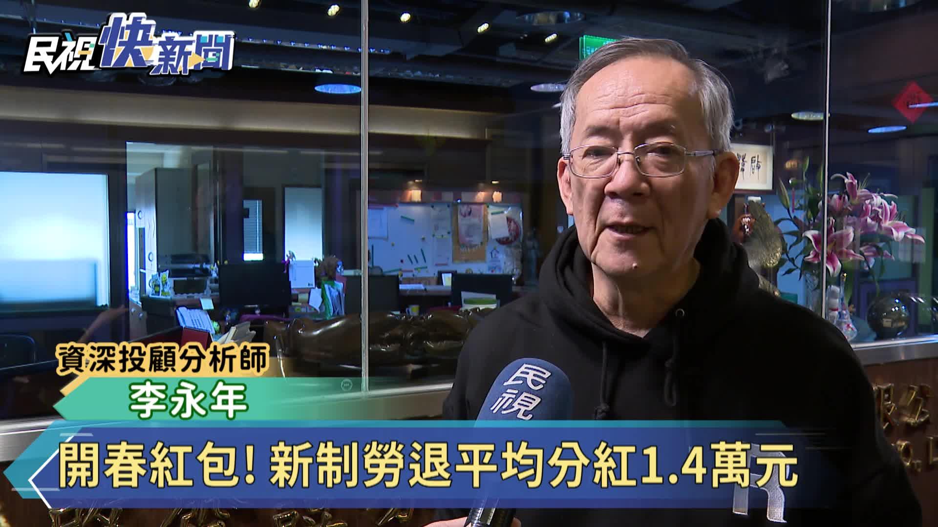 勞動基金發開春大紅包!新制勞退平均分紅1.4萬元 3/5入帳