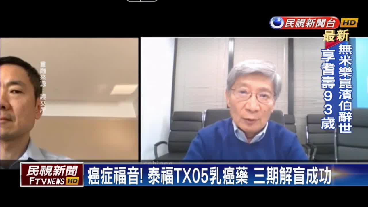 泰福TX05乳癌藥 三期在美國解盲成功