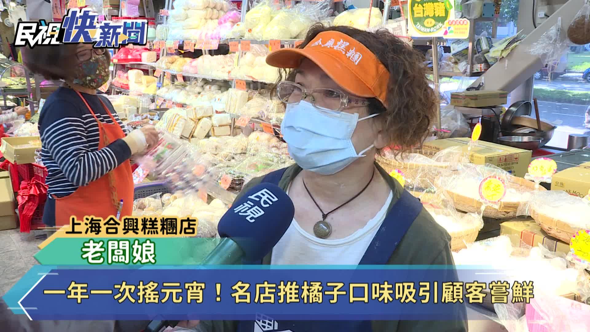 一年一次搖元宵!名店推橘子口味吸引顧客嘗鮮