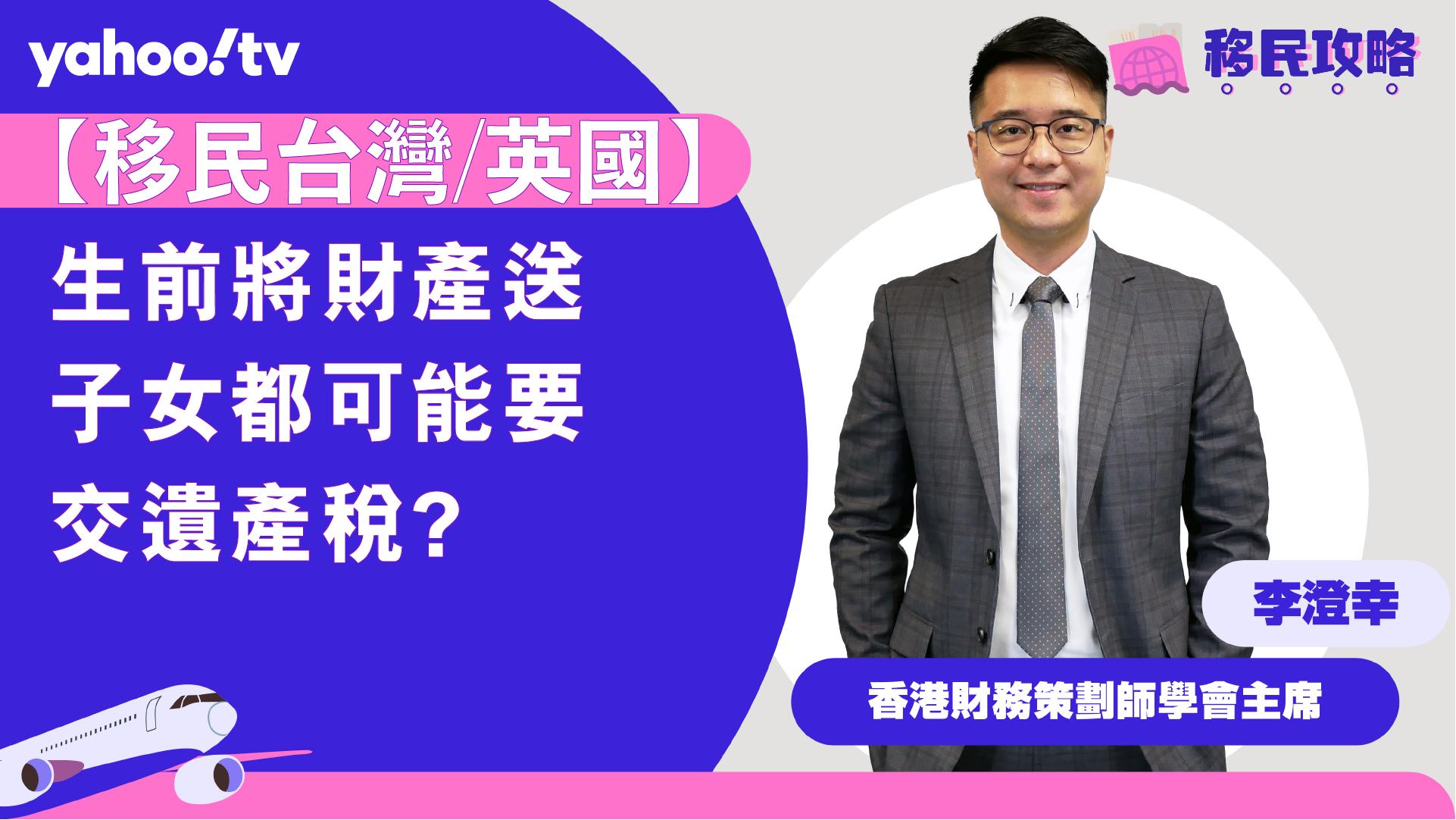【移民台灣/英國】生前將財產送畀子女都可能要交遺產稅?