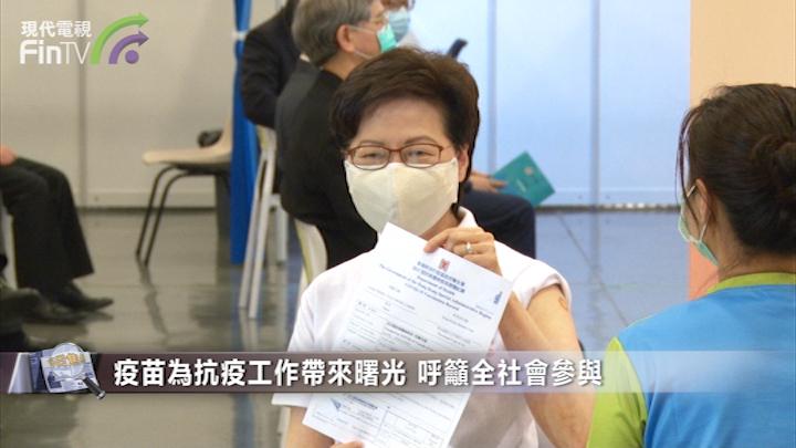 特首帶領司局長接種科興疫苗 林鄭月娥指帶來抗疫曙光