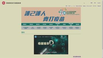 薛永恒:新冠疫苗網上預約系統一度擠塞 問題已解決