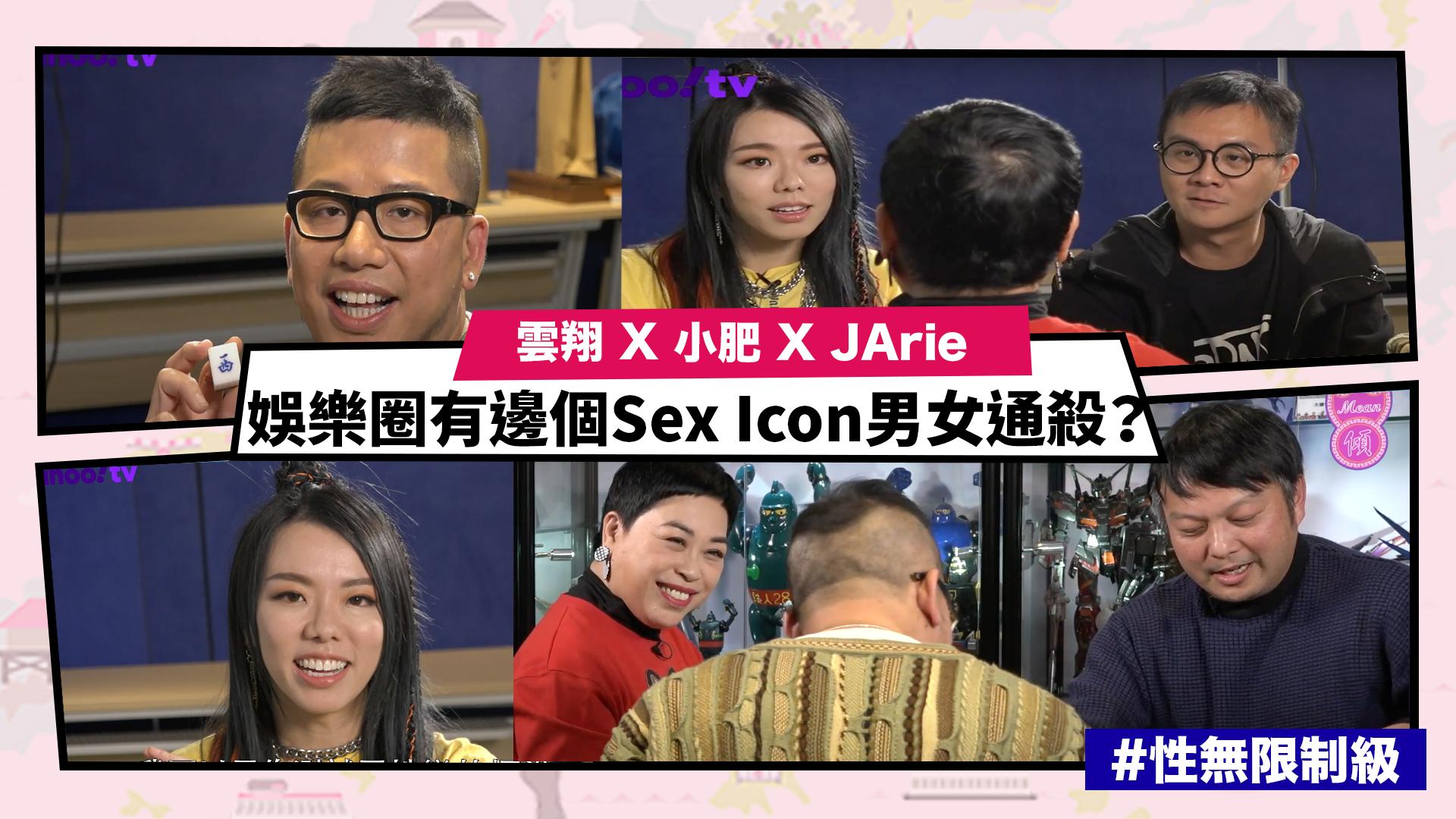 【Mean傾 第四季】盧覓雪 x 梁栢堅 #性無限制級 娛樂圈有邊個Sex Icon男女通殺?