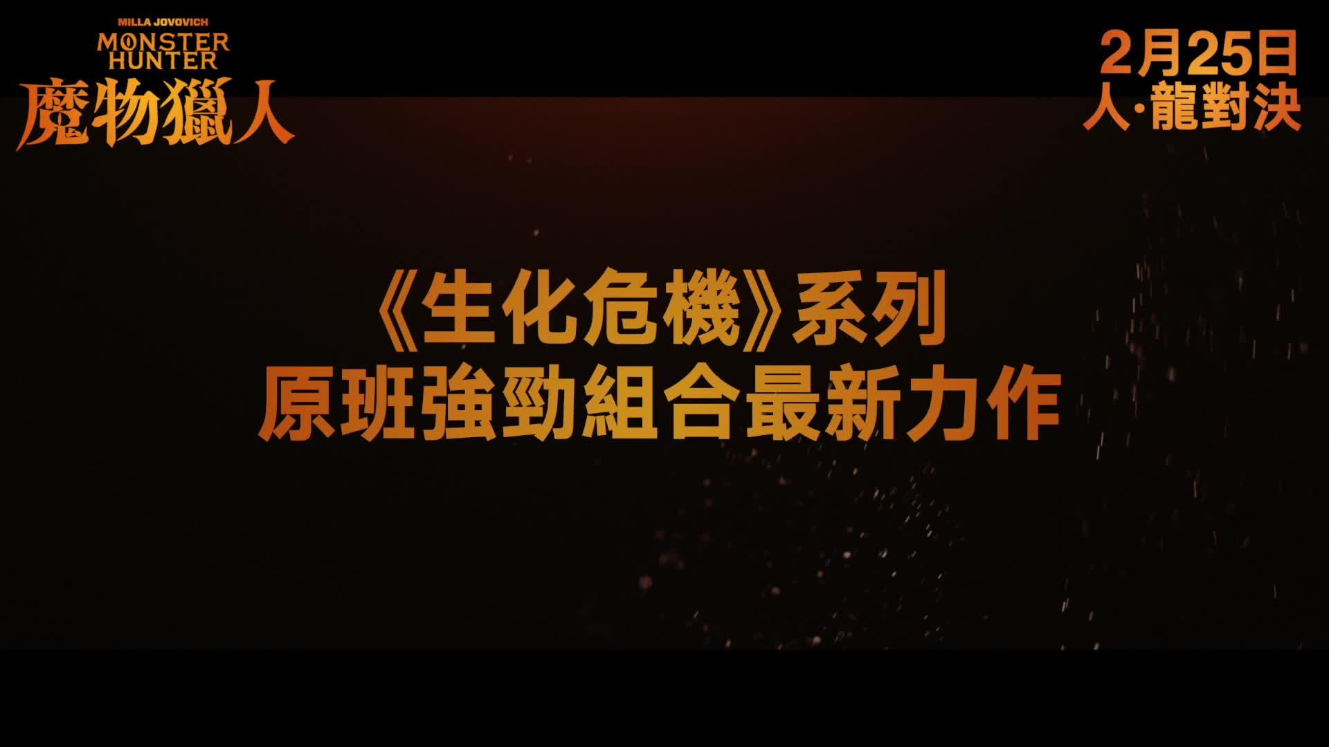 《魔物獵人》電影預告