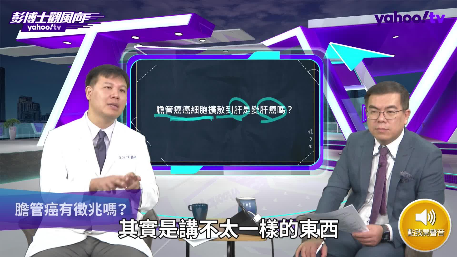 發生率略等於死亡率!醫師指這三個因素讓膽管癌被稱為孤兒癌!