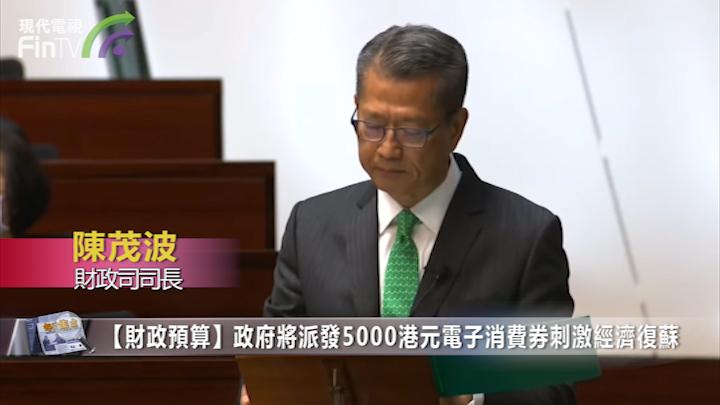 【財政預算】政府將派發5000港元電子消費券刺激經濟復蘇