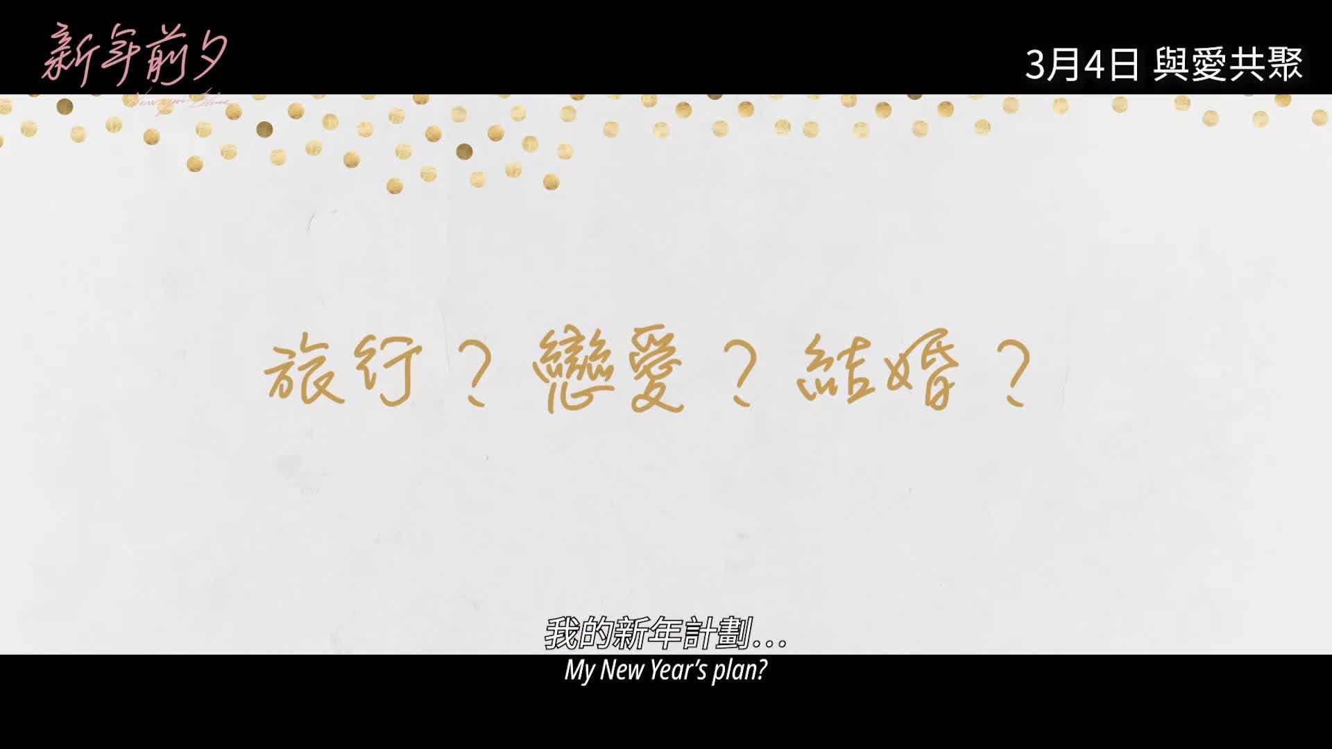《新年前夕》電影預告
