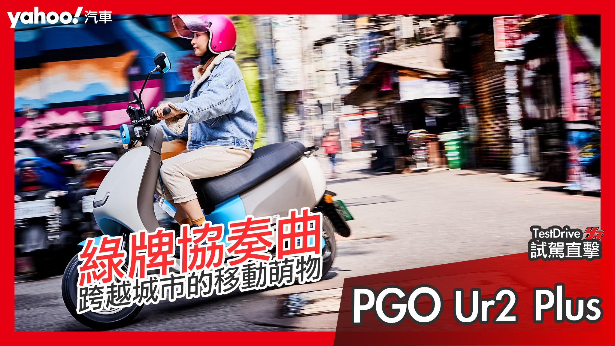 【試駕直擊】綠牌協奏曲!輕巧短程代步車2021 PGO Ur2 Plus台北城郊試駕!