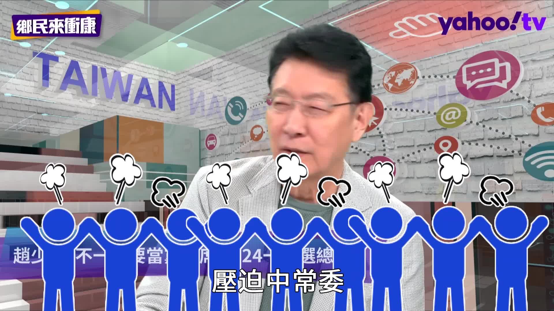 國民黨一年條款卡趙?韓國瑜選不選黨魁看這件事