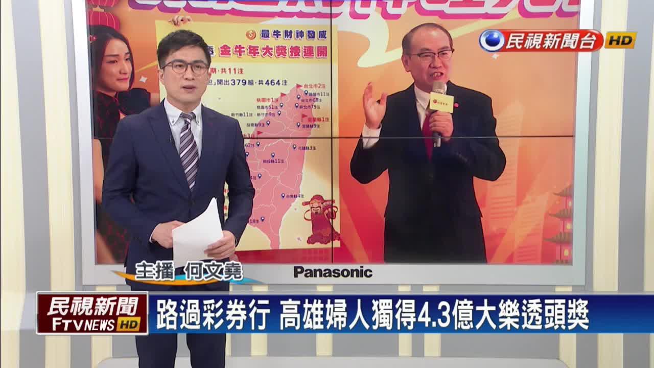 路過彩券行 高雄婦人獨得4.3億大樂透頭獎