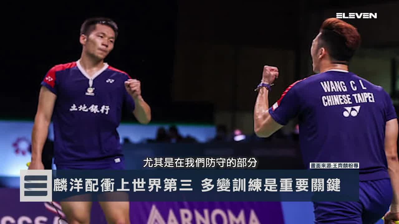 【新聞】台灣羽球選手泰國賽奪4金2銀4銅 分享獨特隔離生活「金促咪」|「黃金男雙」王齊麟與李洋世界排名衝上第三|瞄準五、六月奧運積分賽備戰