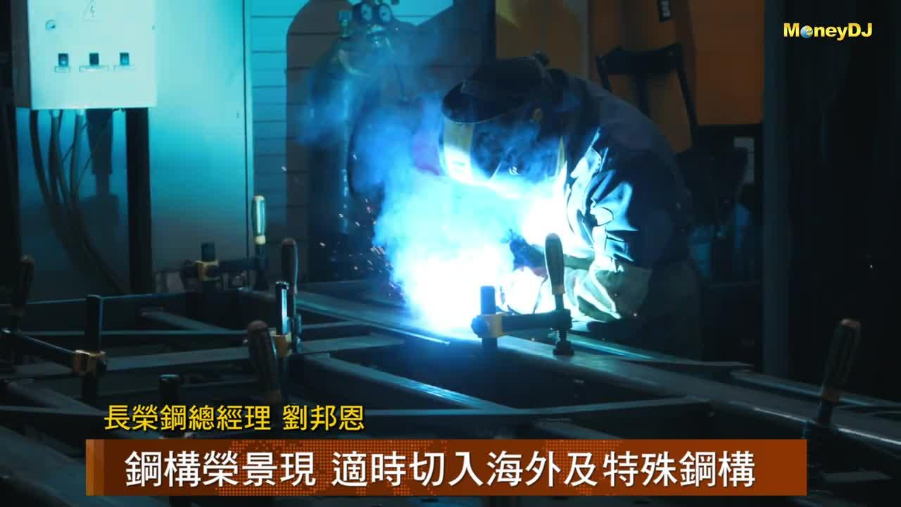 喜迎鋼構業榮景 長榮鋼預計4月中轉上市