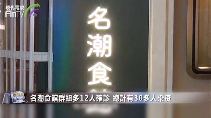 香港多18本地確診名潮食館佔12人 復必泰明早到港