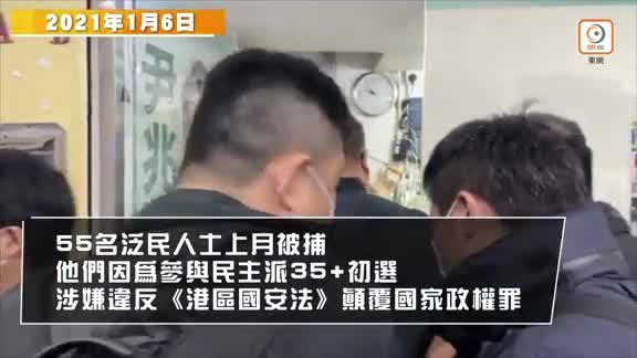 參與立會初選涉顛覆國家 戴耀廷等逾50泛民遭國安處拘捕
