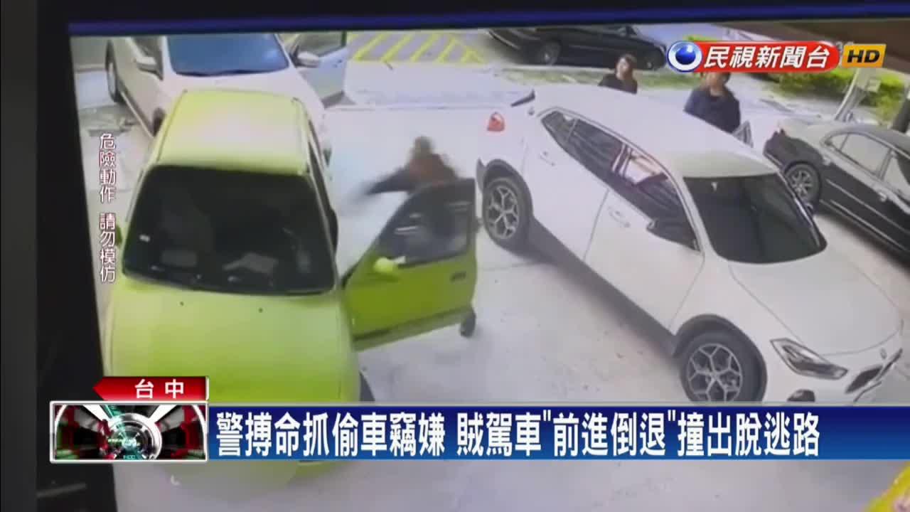 警搏命抓偷車竊嫌 賊亡命撞出脫逃路