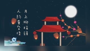 【氣象冷知識】元宵節 - 幾時係Double情人節?