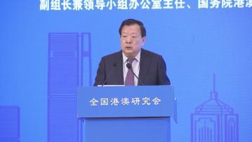 夏寶龍出席座談會 聽取完善選舉制度意見