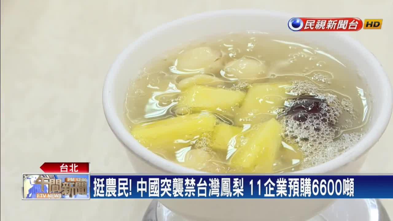 助消化、抗發炎好處多!民眾一早買鳳梨挺農民