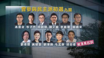 【附旁聽安排】警方起訴47人違串謀顛覆國家政權罪 明早提堂