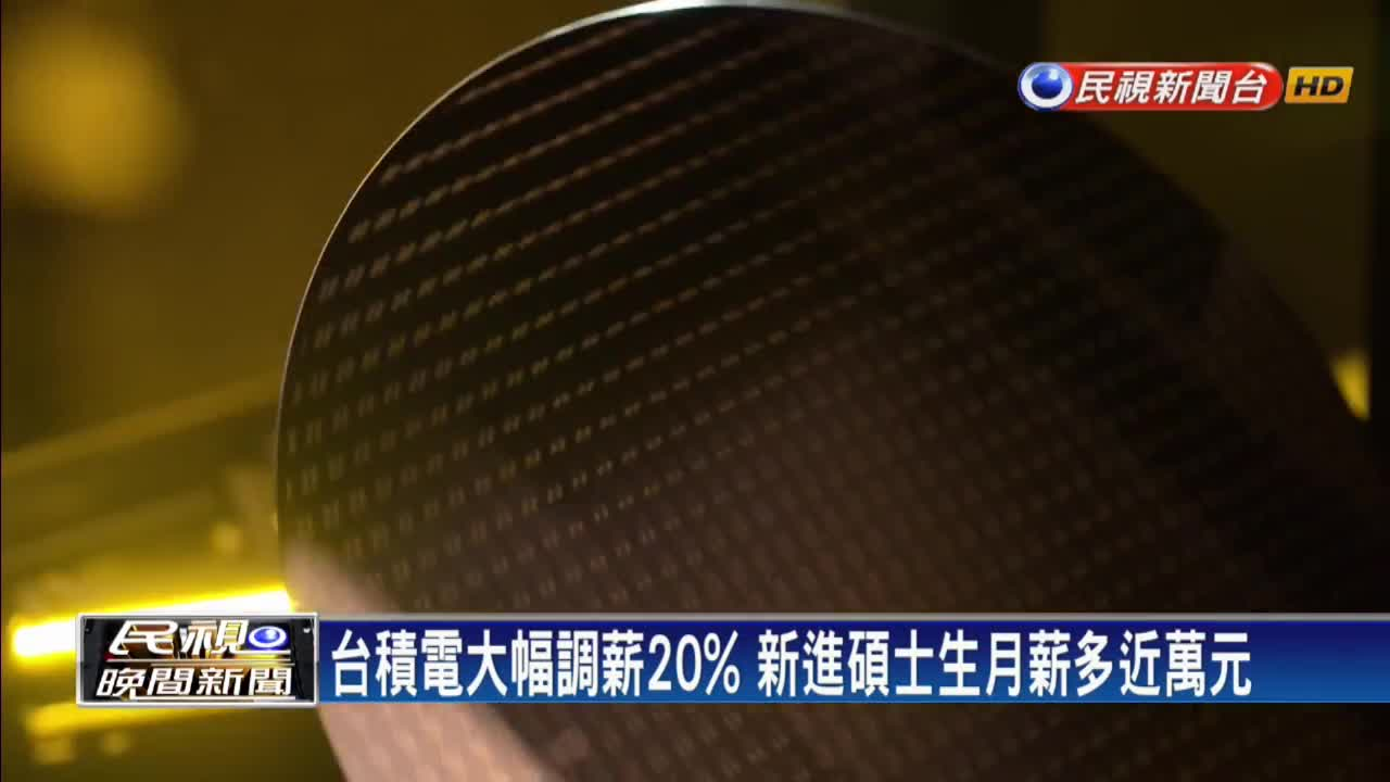 好羨幕! 幅度史上最大 台積電結構性調薪20%