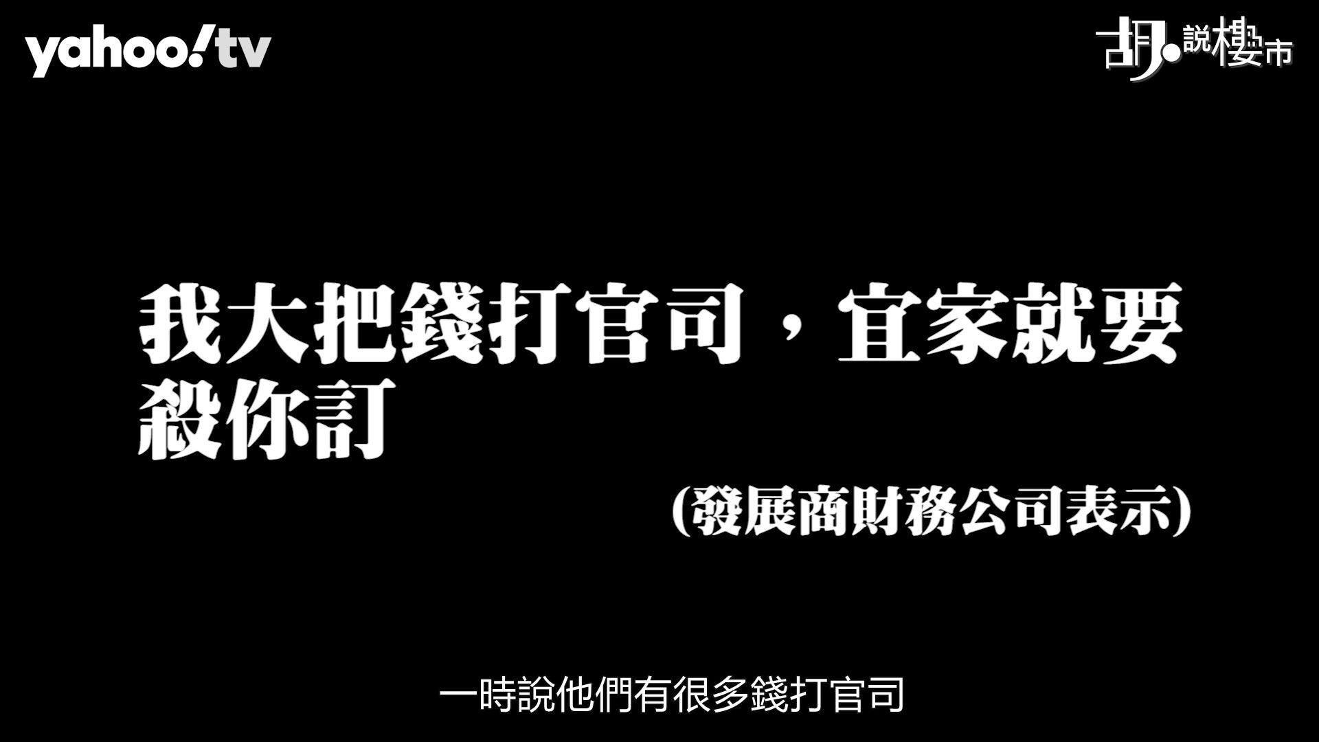 【胡.說樓市】買銀主盤後突被追稅!律師、代理、賣家表演卸膊操!