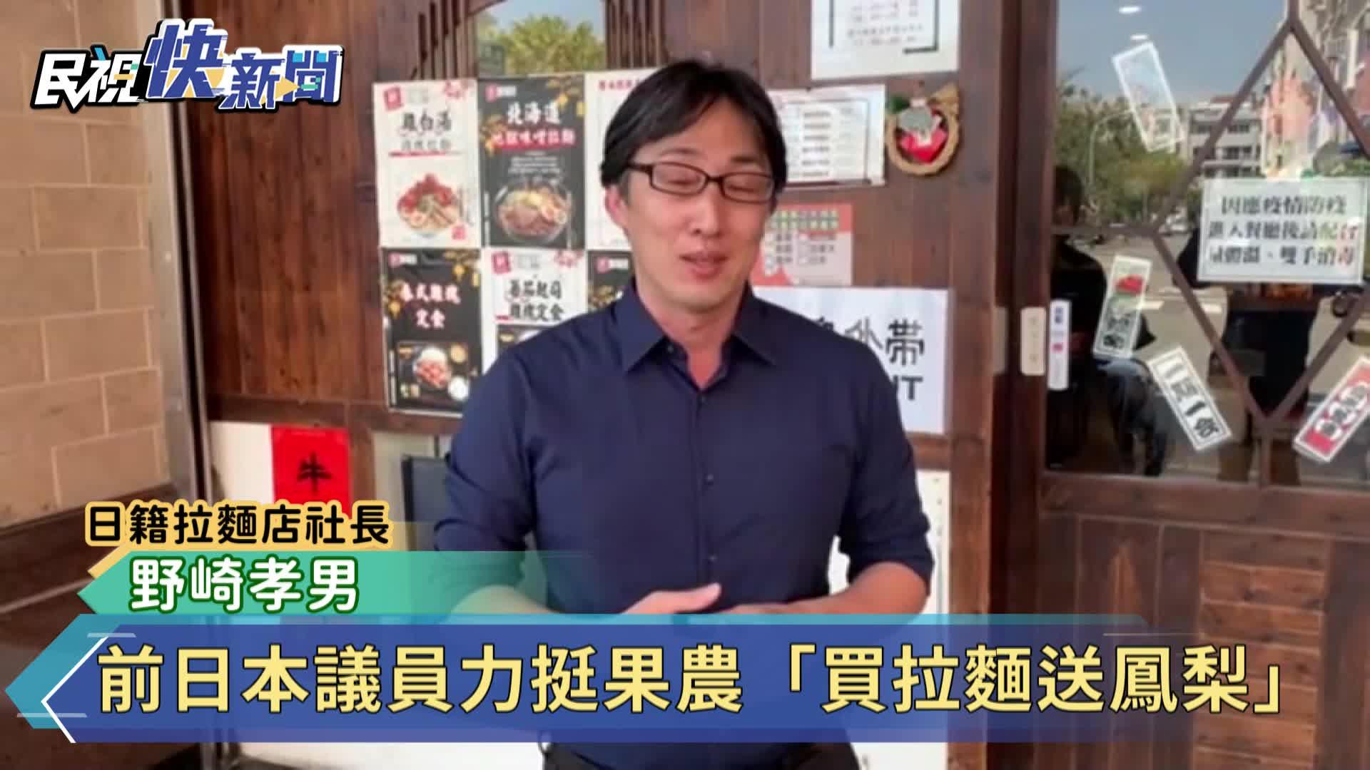 前日本議員力挺果農 「買拉麵送鳳梨」