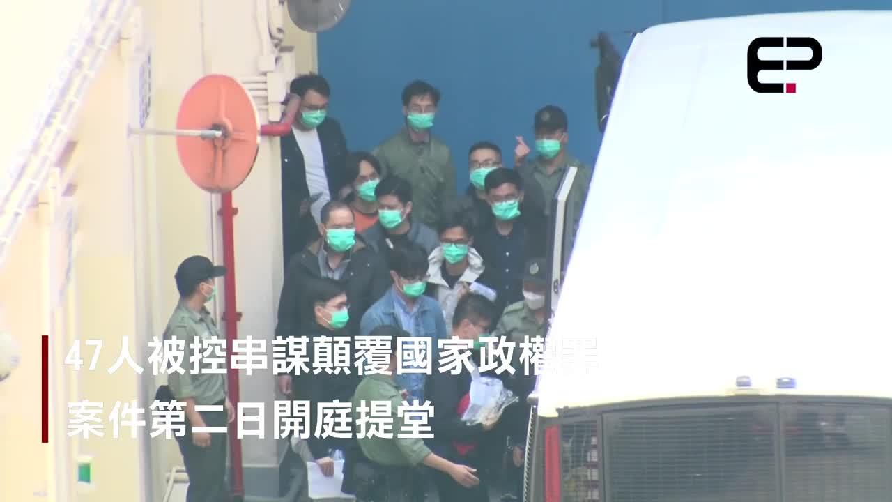 四十多名民主派人士離開荔枝角收押所前往法院