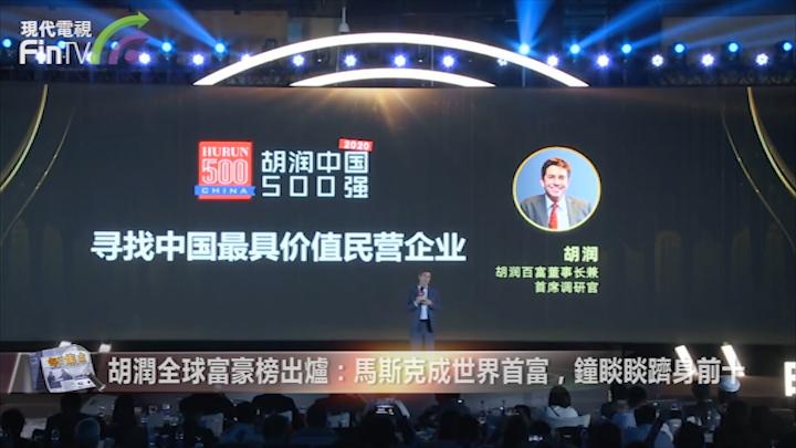 胡潤全球富豪榜出爐:馬斯克成世界首富,鐘睒睒躋身前十
