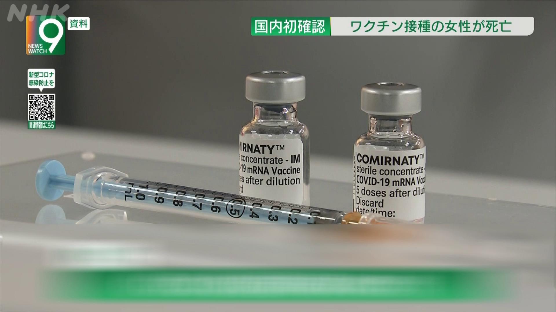 日本首例! 60多歲女醫護接種輝瑞 4日後「腦出血亡」