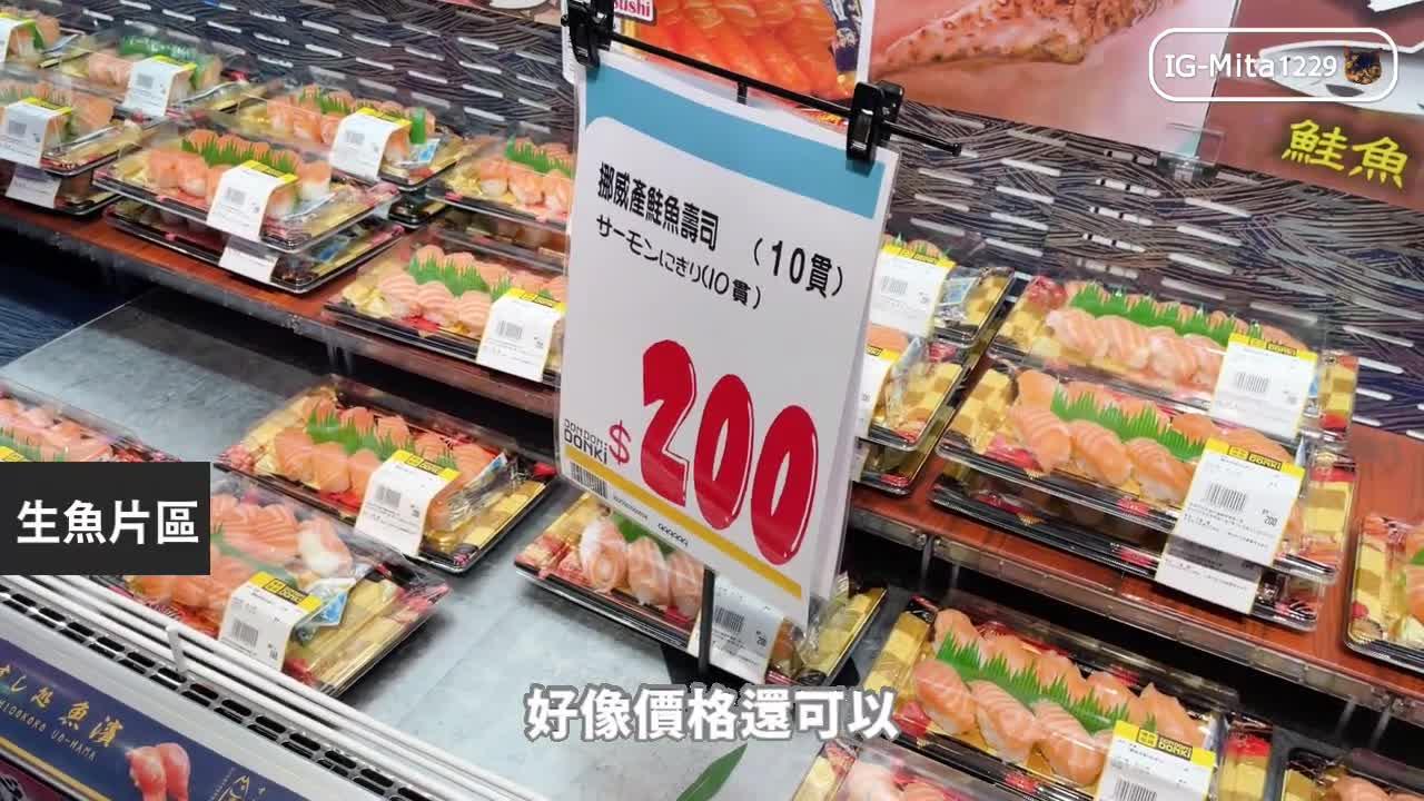 唐吉軻德逛起乃!日本草莓超好吃?