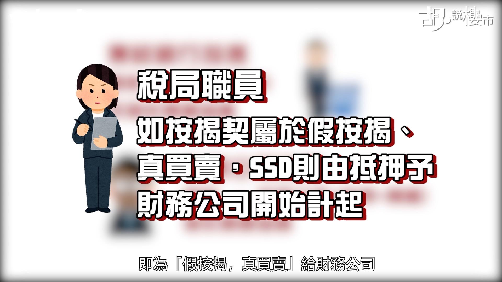 【胡.說樓市】買銀主盤要交辣稅?小心財仔按揭有「偽裝按揭契」!