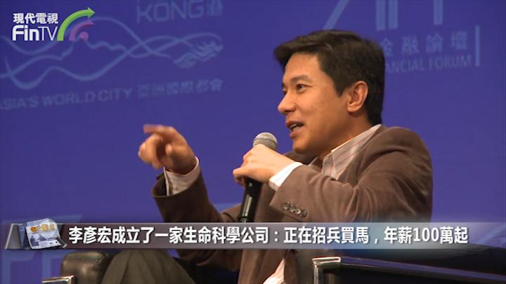 李彥宏成立了一家生命科學公司:正在招兵買馬,年薪100萬起